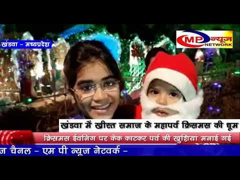 खंडवा में ख्रीस्त समाज के महापर्व क्रिसमस की धूम   MP NEWS NETWORK KHANDWA
