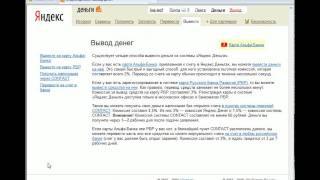 Вывод средств. Яндекс.Деньги (8/9)