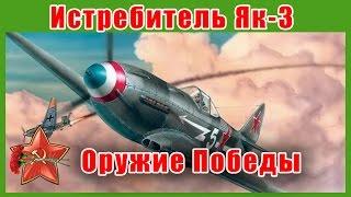 Истребитель истребителей Як-3. Лучший самолет второй мировой войны. Оружие Победы