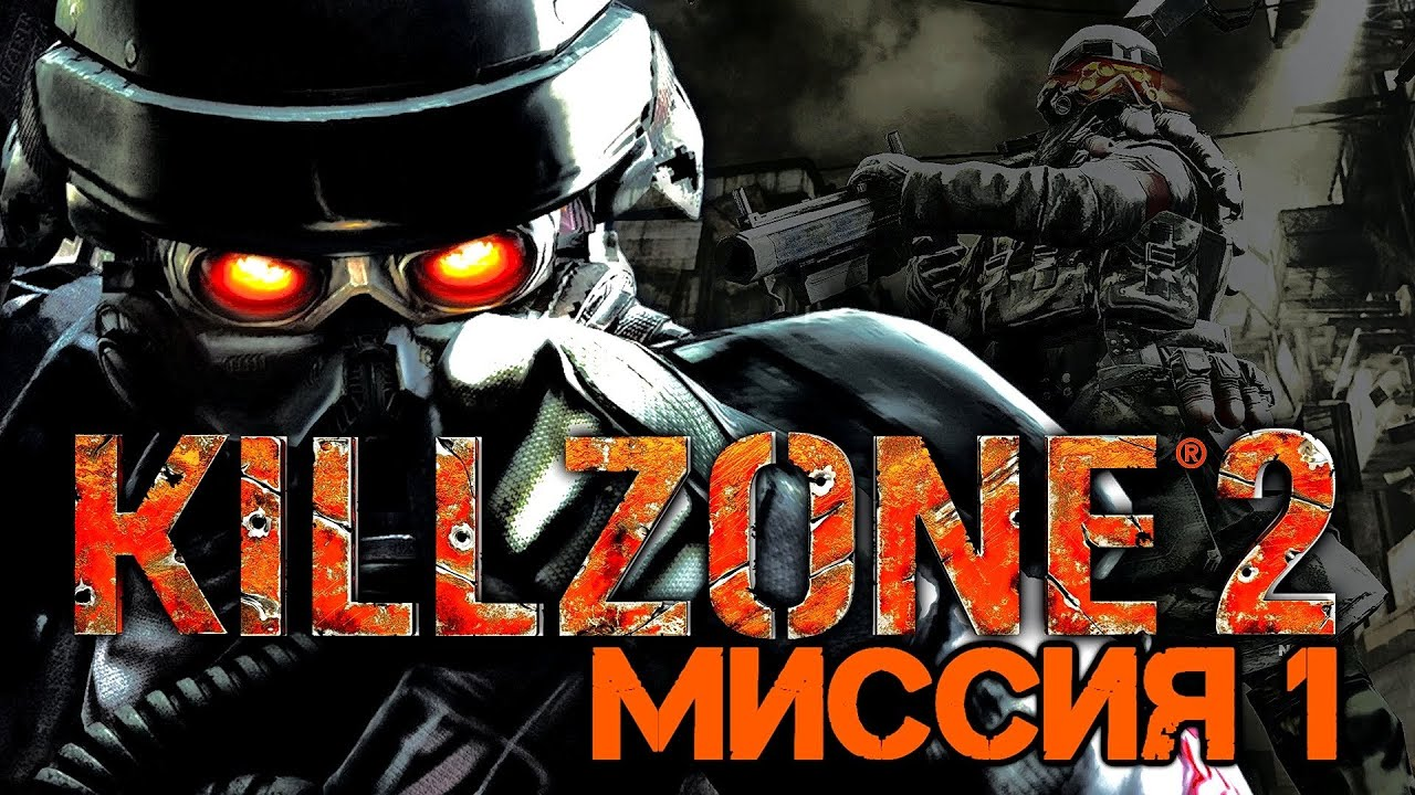 Download Прохождение Killzone 2. Миссия 1: Река Коринф