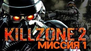 Прохождение Killzone 2. Миссия 1: Река Коринф