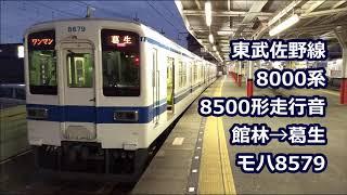 東武佐野線 8500形走行音【全区間走行音】