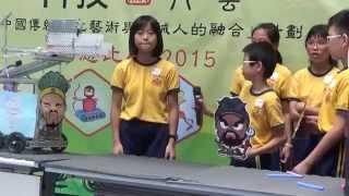 「科技顯六藝」創意比賽2015 射藝三等獎 石籬天主教小學