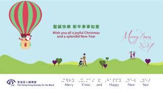 香港盲人輔導會聖誕賀咭 2017