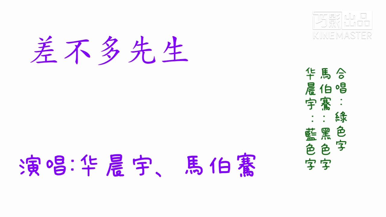 华晨宇、馬伯騫:差不多先生/歌詞字幕版