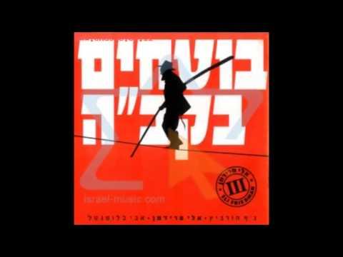 אלי פרידמן - בוטחים בקב''ה | Eli Friedman
