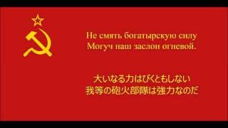 【ソ連軍歌】モスクワ防衛軍の歌【日本語字幕】 thumbnail