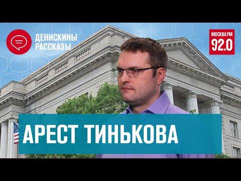 Тиньков арестован - надо ли волноваться клиентам и акционерам? - Москва FM  Денискины рассказы