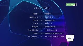 Лига чемпионов. Обзор матчей 20.10.2020