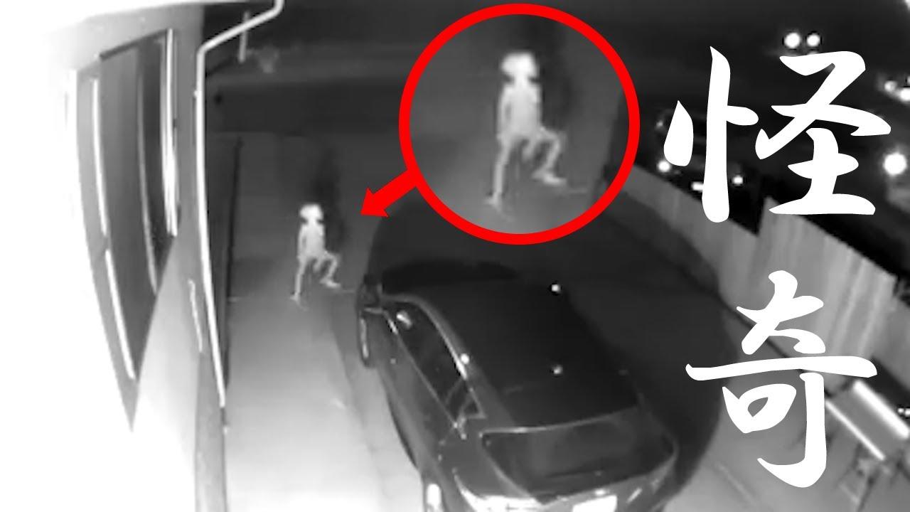 【世界の最恐映像集】ドビーは実在する!?監視カメラが捉えた奇妙な映像 4選
