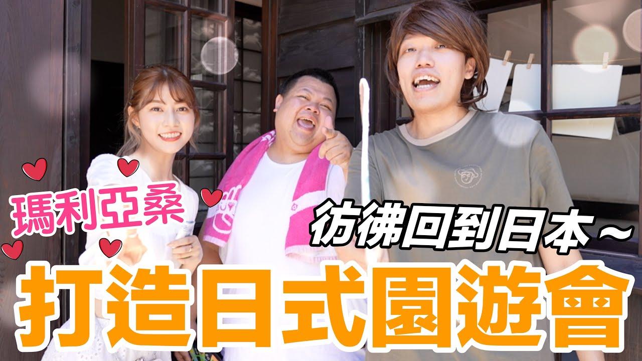 【胡椒】打造日式園遊會,讓瑪利亞彷彿回到日本『迷你園遊會』ft.阿部瑪利亞