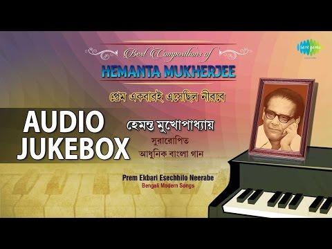 Best of Hemanta Mukherjee | Top Old Bengali Songs | Audio Jukebox