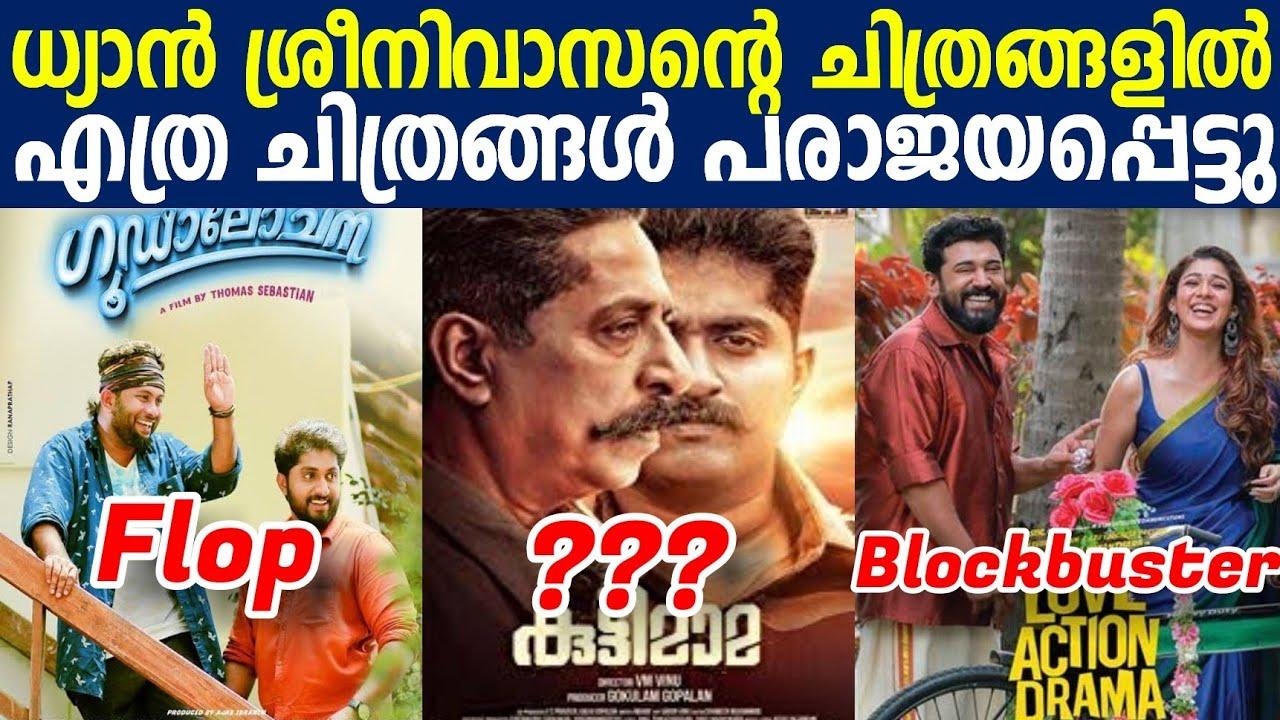 ധ്യാൻ ശ്രീനിവാസൻറെ ചിത്രങ്ങളിൽ എത്ര ചിത്രങ്ങൾ പരാജയപ്പെട്ടു|Dhyan Sreenivasan Movies Hit or Flop
