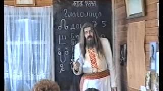 Древнерусский ЯЗЫК - ГЛАГОЛИЦА (Урок 11)
