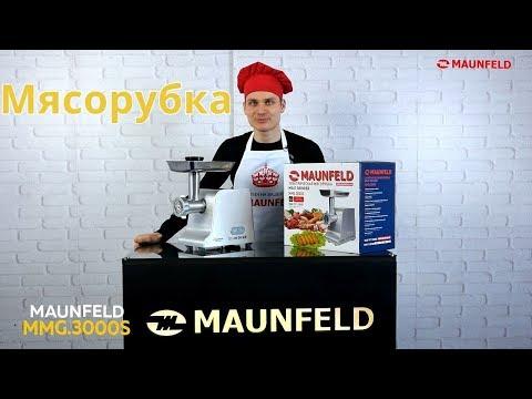 Мясорубка Maunfeld MMG.3000S