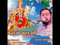 Download Ma He Ma....New Maithili Bhagawati Geet-2017(Sanjay Jha)cont.9311277542 MP3 song and Music Video