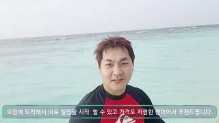 코로나시대 추억여행 2017~2018몰디브  반도스몰디…