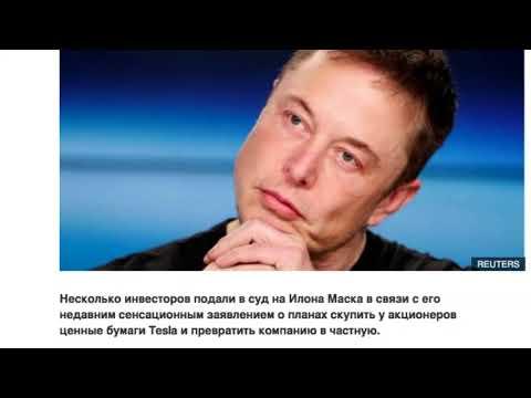 Илон Маск может