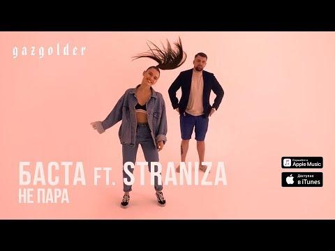 Баста и STRANIZA - Не пара (29 мая 2019)