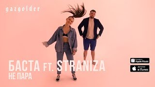 Баста и STRANIZA - Не пара (Boomerang Video) mp3