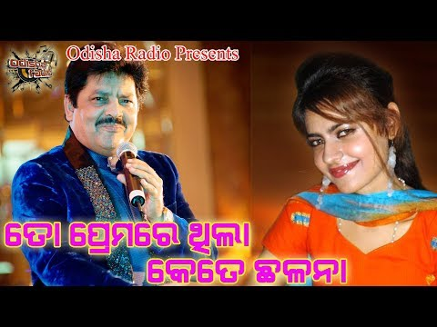 To Premare Thila Kete Chhalana |  Superhit Odia Song Voice Over | Hrudananda Sahoo