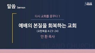 2020 6 7 주일예배: 예배의 본질을 회복하는 교회 [안 환 담임목사]