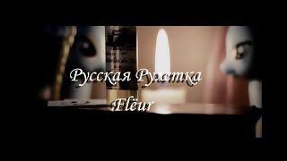 MLP:MV: Flëur - Русская рулетка.