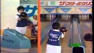 1984年 スターボウリング A 杉本勝子VS小島友子VS加藤八千代