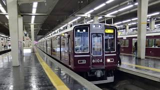 阪急8000系8004F(復刻版HMなし) 急行宝塚行き 大阪梅田発車