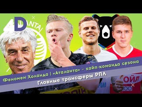 Феномен Холанда | «Аталанта» – хайп-команда сезона | Кокорин и Соболев – главные трансферы РПЛ
