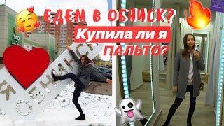31 10 ЕДЕМ В ОБНИНСК шоппинг проиграли все деньги в автомате
