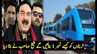 Pakistan Railway Minister Sheikh Rasheed Media Talk After Oath ||Sheikh Rasheed On Pakistan Railway