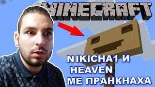 ПРАНКНАХА МЕ ТЕЖКО - Minecraft The Pact SMP