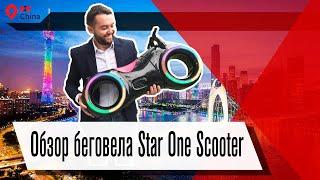 видео STAR ONE SCOOTER беговел