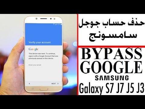 حذف حساب جوجل نهائيا 2017 Remove Google Account frp samsung