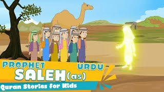 SALEH (AS) Quran Stories In Urdu 4K | Urdu Prophet Story | Islamic Videos | Islamic Cartoon For Kids