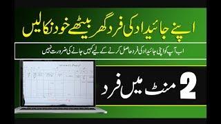 How to get Online Fard in Punjab Pakistan | Online Land Property Fard