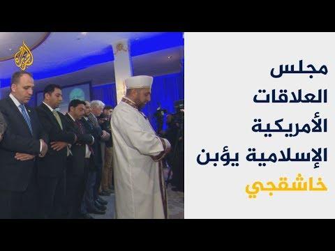 مجلس العلاقات الأميركية الإسلامية يؤبن خاشقجي ويطالب السعودية بالحقيقة