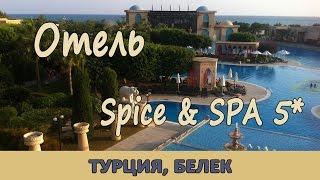 Spice Hotel Spa 5, Белек, Турция (отель Спайс энд СПА)
