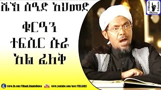 Amharic Qur'an Tefsir Sura Al-Feleq | Sheikh Seid Ahmed