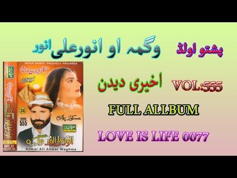 Anwar Ali Anwar Aw Wagma Pashto old VOL 555 Akheri Dedan Full Album