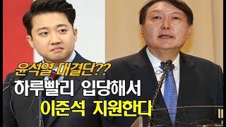 땅-주식-코인 정치자금 변화에 윤석열이 적응하는 법 2…