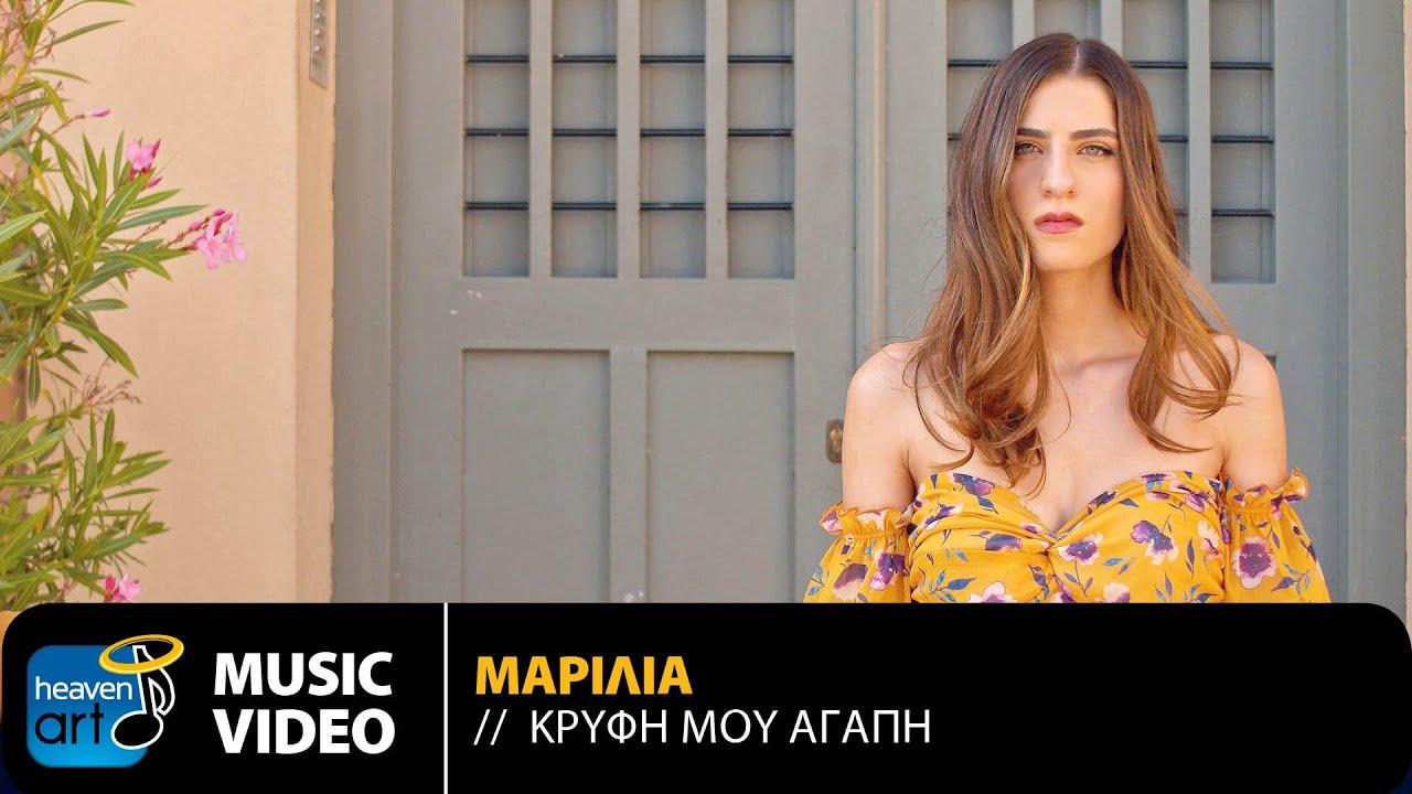 Μαρίλια - Κρυφή Μου Αγάπη   Official Music Video (HD)