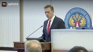 Выступление Навального на заседании ЦИК и перепалка с Памфиловой