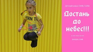 Детский Развлекательный Центр  BANANA PARK Новосибирск - Прыгаем на Батутах Тарзанка  для Детей