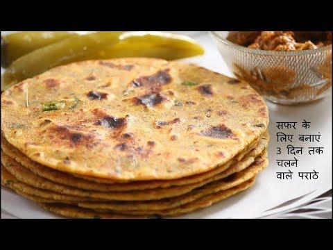 सफर के लिए बनाएं 3 दिन तक चलने वाले पराठे | Paratha for Train Journey | Food for Travelling