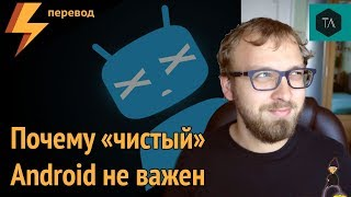 Почему чистый (голый) Android не важен? (перевод)