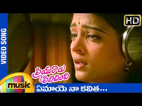 Priyuralu Pilichindi Telugu Movie Songs  Emaaye Naa Kavita  Song  Aishwarya Rai  AR Rahman
