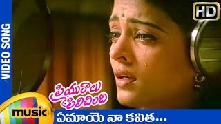 Priyuralu Pilichindi Telugu Movie Songs | Emaaye Naa Kavita Video Song | Aishwarya Rai | AR Rahman