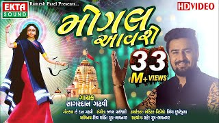 Mogal Aavse || Sagardan Gadhvi || HD Video || New Devotional Song || Ekta Sound